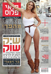 Pnai Plus (Israel-June 2018)